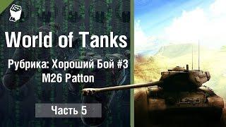 World of Tanks Американский СТ9, M46 Patton, рубрика
