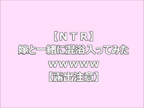 【NTR】嫁と一緒に混浴入ってみたwwwww【露出注意】