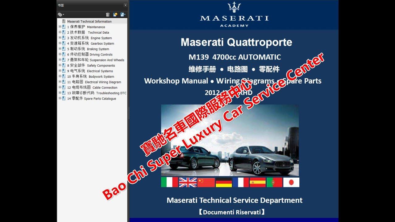 maserati quattroporte m139 workshop repair manuals wiring diagrams rh youtube com Honda Service Repair Manual Yamaha Golf Cart Repair Manual