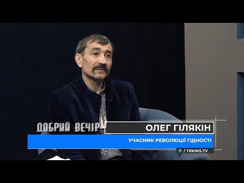 ТРК НІС-ТВ: Добрий вечір 21.02.20 Гілякін