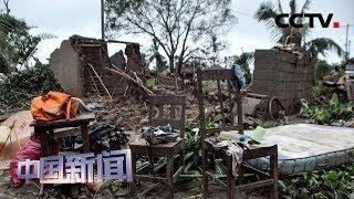 [中国新闻] 莫桑比克再遭热带气旋袭击 家园被毁 民众露宿街头 | CCTV中文国际