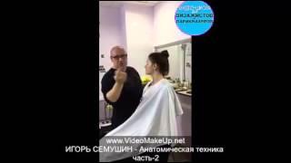 Анатомическая Техника для визажистов часть-2(, 2016-01-21T11:11:43.000Z)