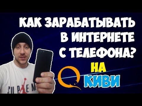 Заработок в интернете с телефона на Киви кошелек (БЕЗ ВЛОЖЕНИЙ)