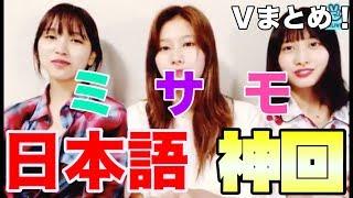 【TWICE】日本語を喋り倒すミサモが可愛い&面白い件 thumbnail