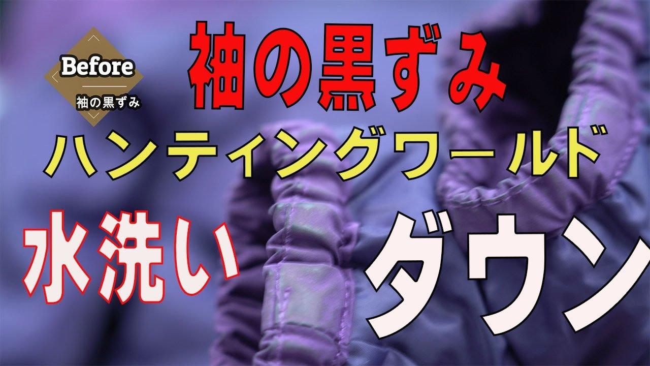 ハンティングワールドのダウンコート 袖の黒ずみ スレ痕 染み抜き クリーニング