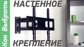Как выбрать настенное крепление для телевизора - Обзор от Comfy.ua
