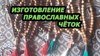 изготовление православных чёток