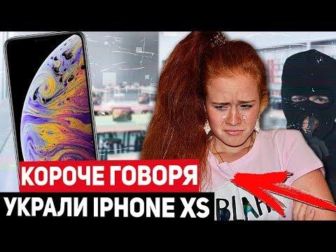 КОРОЧЕ ГОВОРЯ, УКРАЛИ Iphone XS /КОНКУРС!!! - Видео на ютубе