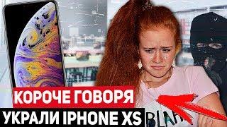КОРОЧЕ ГОВОРЯ, УКРАЛИ Iphone XS /КОНКУРС!!!