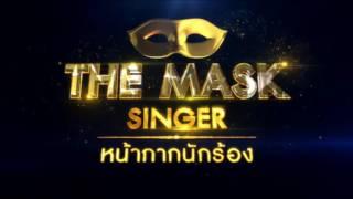 The Mask Singer รวมเพลงฟังสบาย