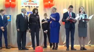 Вручение паспортов обучающимся в день Конституции РФ (г.Клинцы)