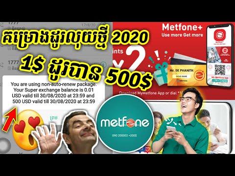 Metfone - មិត្តហ្វូន 2020 Update ថ្មី 1$ ដូរបាន 500$ - ដូរលុយបាន100% លេងអ៊ីនធឺណិតដោយសេរីតែម្ដង 2020