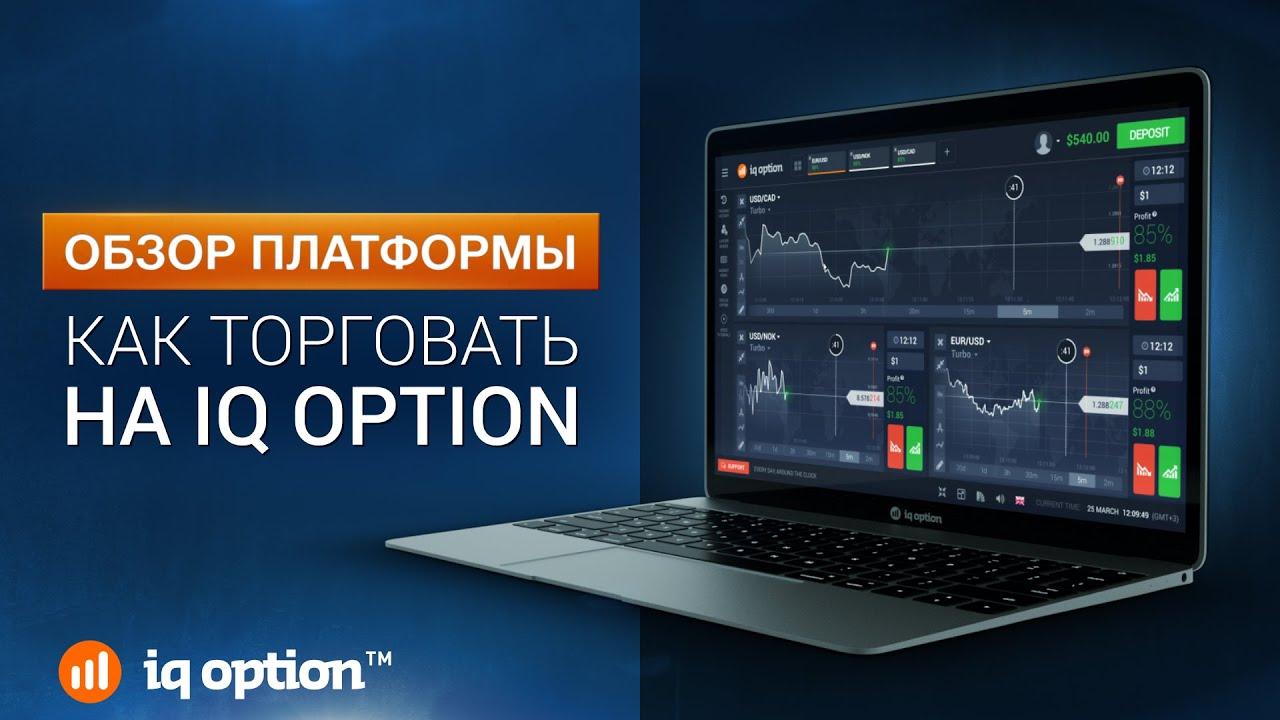 Платформа для торговли бинарными опционами optiontrader