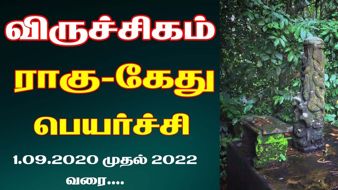 விருட்சிகம் ராசிக்கான ராகு கேது பெயர்ச்சி பலன்கள் 2020-2022 | Rahu kethu transit | SCORPIO |