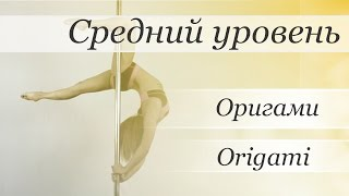 How to pole dance trick Origami  - pole dance tutorial /Уроки pole dance - Оригами(Видео уроки по танцу на пилоне от Валерии Поклонской Трюк: Origami / Оригами http://www.youtube.com/user/poledancerussia?sub_confirmation=..., 2015-09-01T14:11:54.000Z)