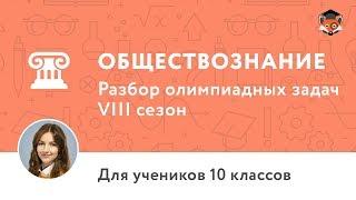 Обществознание | Подготовка к олимпиаде 2018 | Сезон VIII | 10 класс