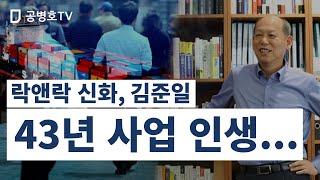 락앤락 신화, 김준일 / 43년 사업 인생... [공병…