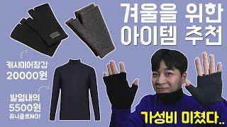 가성비갑! 따뜻한 겨울을 위한 아이템 추천! (장갑,발…