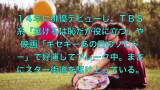 このビデオは 戸田恵梨香&成田凌が熱愛!