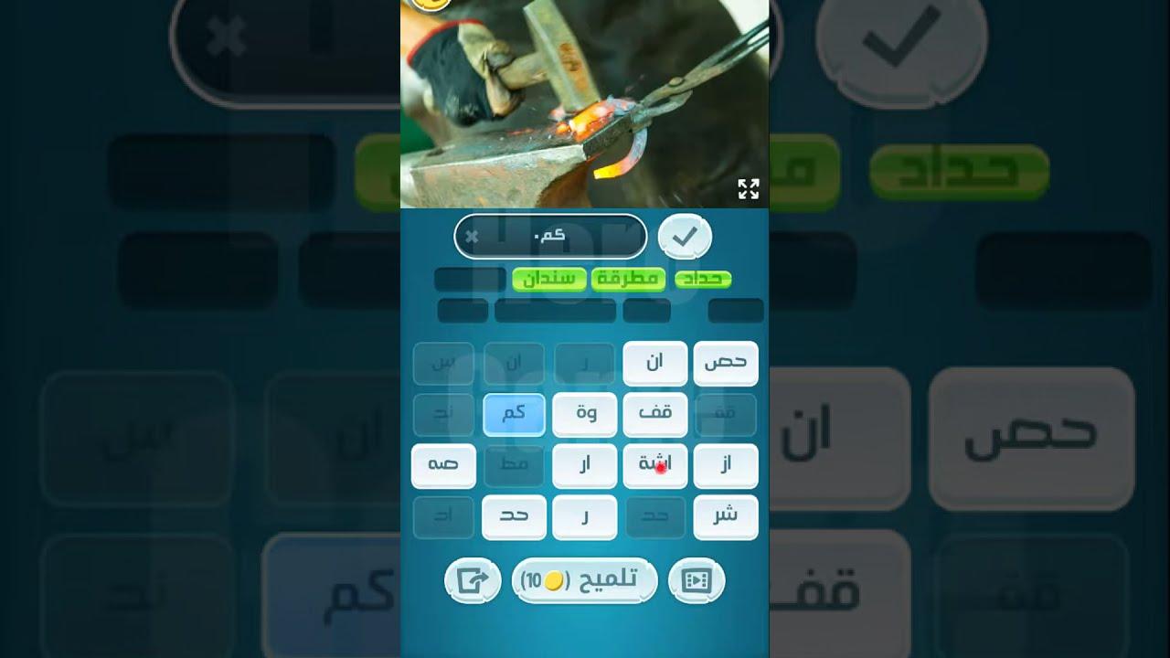 كلمات كراش مرحلة 135 مجموعة مصر مقاطع الكلمات Youtube