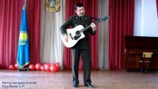 Сергей Каузбаев - Братаны Казаки (авторская песня)