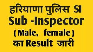 Haryana Police SI Result Declared (Male/Female) 2019