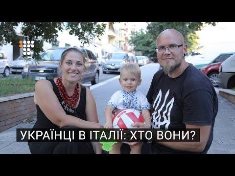 Українці в Італії: