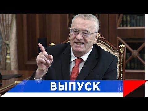 Жириновский: Лукашенко все хочет подешевле...