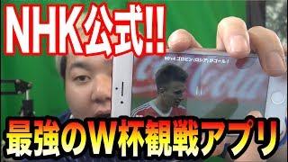 【NHK公式アプリが便利すぎ】サッカー通の間で話題の、ワールドカップ観戦最強アプリ