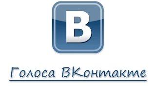 Как заработать на голоса в контакте 2014   Как заработать голоса вКонтакте бесплатно