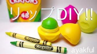 DIY EOS from Japan! 手作りリップの作り方