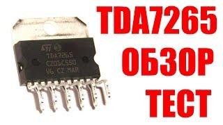 TDA7265 | Усилитель своими руками