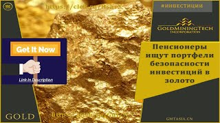 Пенсионеры ищут портфели безопасности инвестиций в золото