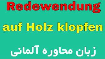 Redewendung Sprichwort DEUTSCH, auf Holz klopfen / اصطلاحات روزمره آلمانی به فارسی با روش آسان