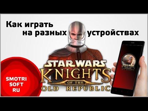 Как играть Star Wars Knight of the old Republic на разных устройствах