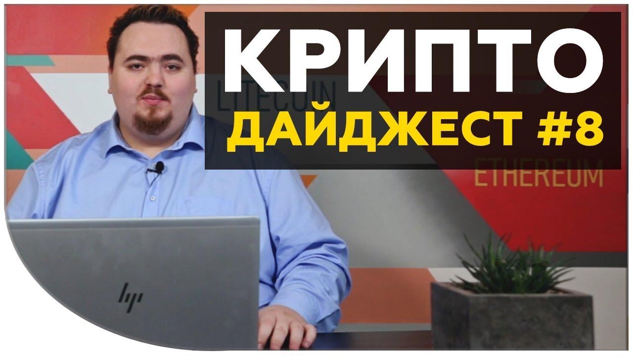 Facebook coin. Блокировка Bestchange. Закон о цифровых правах. Новости криптовалют за неделю