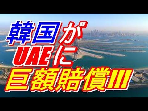 【韓国崩壊】UAEが韓国に巨額賠償請求!!!