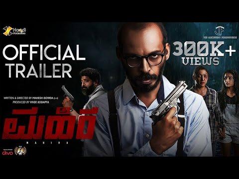 Mahira (2019) Kannada Movie | Kannada Official Trailer | Kannada New Movie
