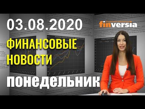 Новости экономики Финансовый прогноз (прогноз на сегодня) 03.08.2020
