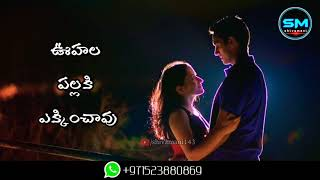 Telugu beautiful true love song whatsapp status video/true love best whatsapp status video in telugu