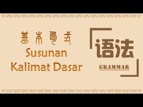 Belajar Susunan Kalimat Dasar (SPOK) - Grammar Bahasa Mandarin