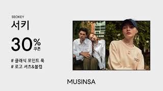 5월 2주 차 '웰컴 브랜드 쇼' - 주말 스페셜 30…