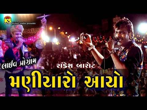 Gujarati New Song  Rakesh Barot  Maniyaro Aayo  Gujarati Lokgeet  Gujarati Live Dayro