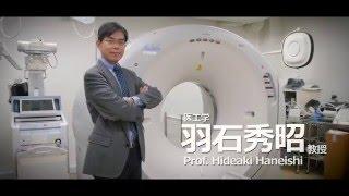 戦略的重点研究強化プログラム(医工学)紹介動画