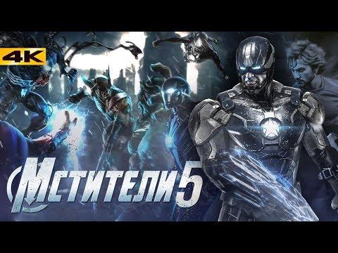 Мстители 5: Новое поколение. Разбор анонса Marvel!