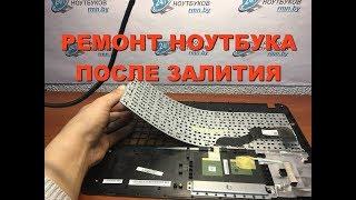 обзор Asus X540. Ремонт после залития