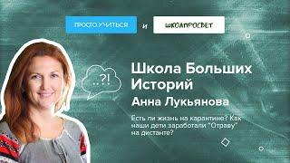"""Анна Лукьянова  Есть ли жизнь на карантине  Как наши дети заработали """"Отраву"""" на дистанте"""