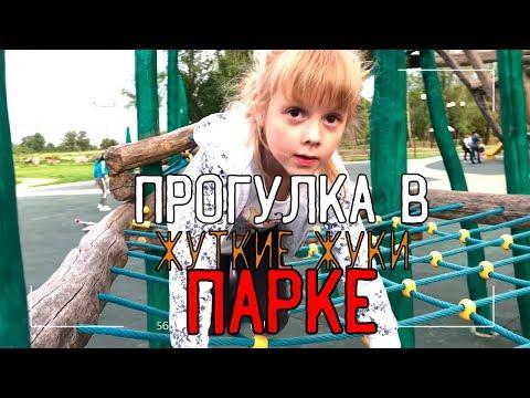 ПРОГУЛКА В ПАРКЕ | ЖУТКИЕ ЖУКИ | Детское видео |