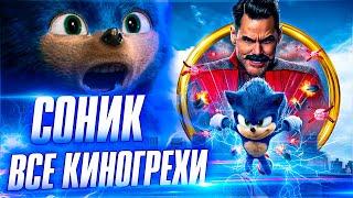 """Все грехи фильма """"Соник в кино"""""""