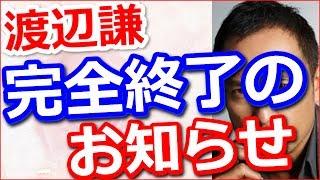 【悲報】渡辺謙さん、不倫の代償が大きすぎた!!【動画ぷらす】 チャン...